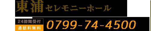 東浦セレモニーホールTEL:0799-74-4900