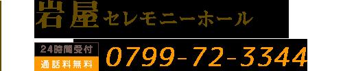 岩屋セレモニーホールTEL:0799-72-3344