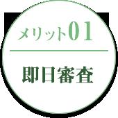 セレモニーホールのメリット01/即日審査