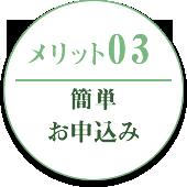 セレモニーホールのメリット03/簡単お申込み