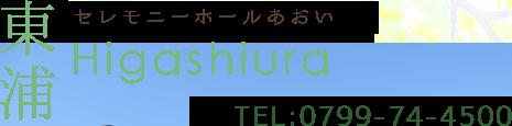 東浦セレモニーホールあおいTEL:0799-72-3344